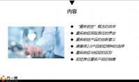 百年人寿康惠保2.0前症的由来前症和轻症的区别59页.pptx