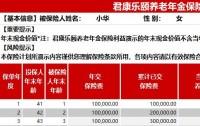 君康乐颐养老年金保险自动计划书速查表.xlsx