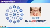 甲状腺彩超检测客户服务活动背景意愿启动推动操作27页.pptx