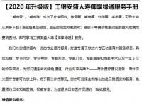 2020年升级版工银安盛人寿御享绿通服务手册15页.docx