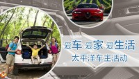 太平洋车主活动安行宝庆典版70页 .pptx