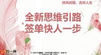 太平人寿吉祥人生全新思维引路签单快人一步15页.pptx