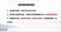 准组经理筛选面谈实施异议处理31页.pptx