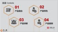 君康人寿金生金世终身寿险产品理念特色详解案例19页.pptx
