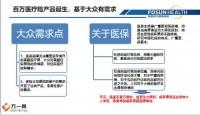 复星联合开发背景产品形态亮点案例参考24页.pptx