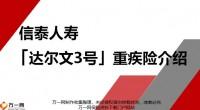 信泰人寿达尔文3号重疾险产品解析评测QA22页.pptx