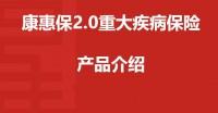 百年人寿康惠保2.0重大疾病保险产品形态责任亮点投核保规则增值服务QA27页.pptx
