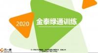 泰康金泰绿通服务销售工具运用训练66页.pptx