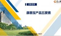 华泰康惠宝产品五要素22页.pptx