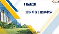 华泰重疾新规下的康惠宝20页.pptx