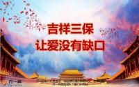 华泰吉祥三保让爱没有缺口32页.pptx