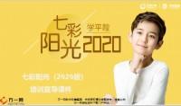 天安人寿七彩阳光2020版培训宣导课件16页.pptx
