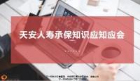 天安人寿承双录微信投保投保规则核保实务合规要求32页.pptx