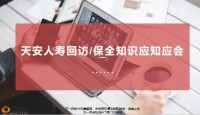 天安人寿回访保全绿通服务知识应知应会34页.pptx