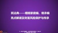 民法典婚姻家庭编继承编亮点解读及财富风险保护与传承32页.pptx