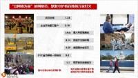 国寿政保网格员招募说明会36页.pptx