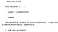 保险公司晨会主持词10篇精华版27页.docx
