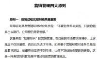 寿险营销管理四原则10页.docx