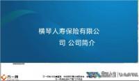 横琴人寿公司介绍以及产品学习60页.pptx