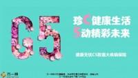 新华人寿健康无忧C5款重大疾病保险28页.pptx