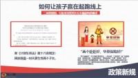 华夏状元红少儿成长保险产品研发背景简介案例演示35页.pptx