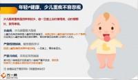 新华附加惠加保特定疾病保险现实背景八大神奇20页.pptx