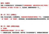 泰康8月快捷销售三步四促健康版2页.docx