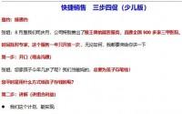 泰康8月快捷销售三步四促少儿版2页.docx