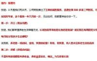 泰康8月快捷销售三步四促养老版2页.docx