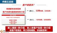 泰康快捷销售三步四促签单训练38页.pptx