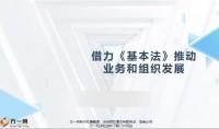 基本法的内涵核心推动业务组织发展含备注64页.pptx