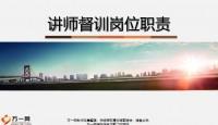 讲师督训的认知职责心法篇24页.pptx