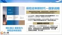 太平人寿5G经理人2.0最佳合伙人计划招募手册解读16页.pptx