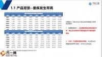 信泰人寿达尔文3号重疾产品背景解析测评35页.pptx