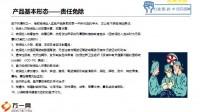 民生术乐保手术定额给付医疗保险产品主要特色形态介绍11页.pptx