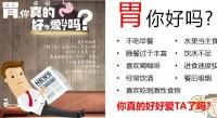护胃家人守护安心司庆季护胃行动19页.pptx
