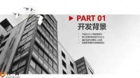 华夏红养老版养老年金保险开发背景产品形态亮点案例解析投保规则28页.pptx