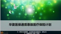 华夏医保通普惠版医疗保险案例演示产品特色形态常见问题17页.pptx