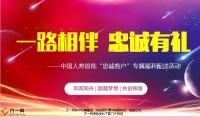 国寿老客户专属福利配送活动操作49页.pptx