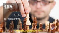 华夏红年金保险理念特色亮点案例演示38页.pptx