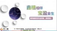 国寿银保鑫禧宝年金保险尊享版含备注25页.pptx