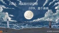2020迈向广阔天地创说会太平洋版24页.pptx