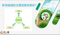 国寿福佑人生亮点重疾理念案例分析20页.pptx