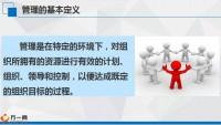 团队管理与自主经营两个关键54页.pptx