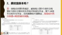 富德生命鑫财富保险18问23页.pptx