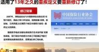 新华人寿重疾新规下的健康险市场38页.pptx