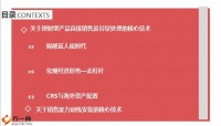 理财险核心技术训练讲师版三32页.pptx