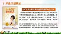 吉祥人寿吉祥宝贝教育健康保险产品五要素目标市场亮点销售逻辑篇59页.pptx
