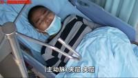 视频高血压引起手术费用至少30万不一定救活家属犹豫.rar
