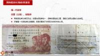 国寿保单全掌握详解介绍构件90页.pptx